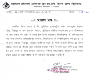 Kapasan Plant received 'Letter of Appreciation' from Chittorgarh District Public Health Engineering Dept for CSR activity for supply of water to villages in plant vicinity